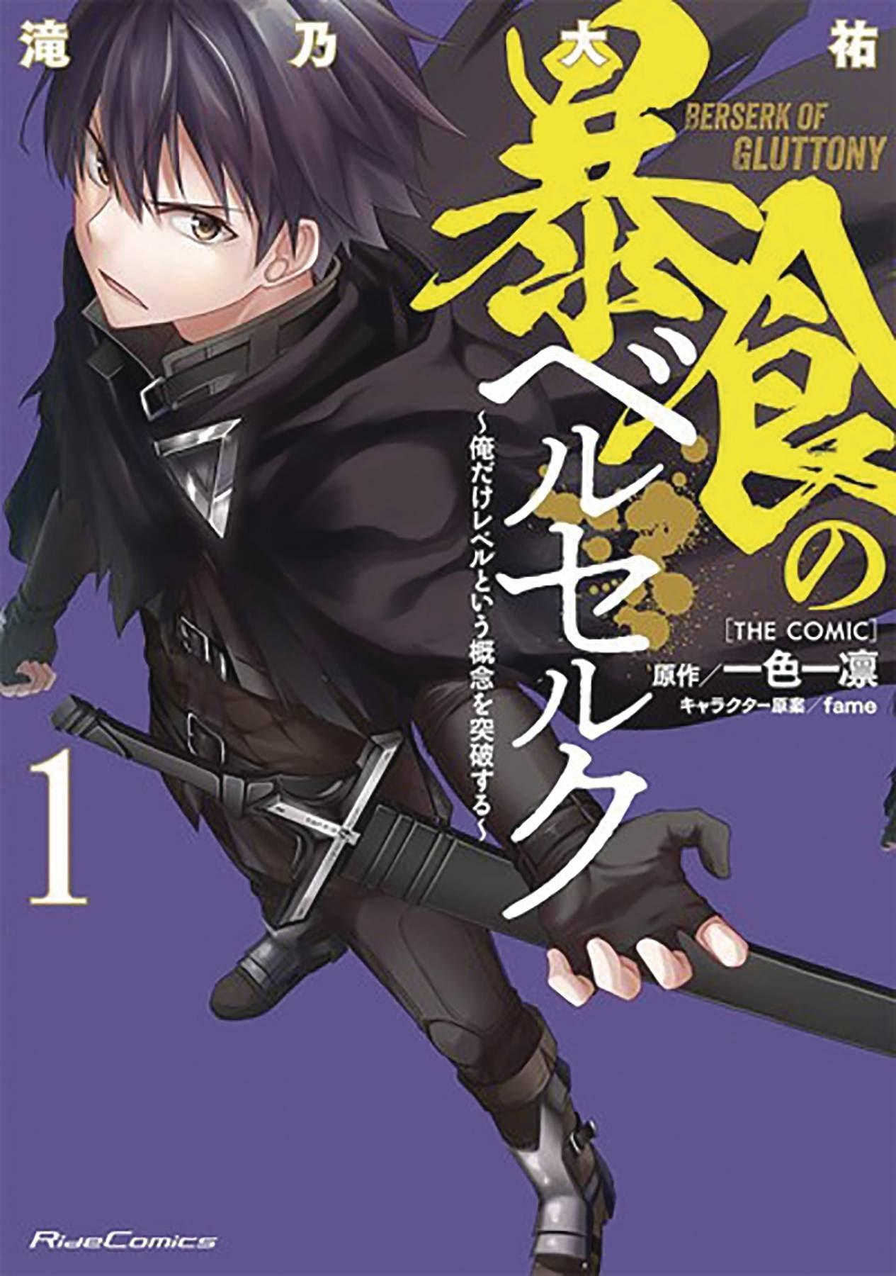 Beserk of Gluttony Volume 1 - A Manga Graphic Novel